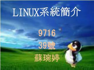 LINUX 系統簡介