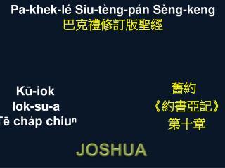 Kū-iok Iok-su-a  Tē  cha̍p  chiuⁿ