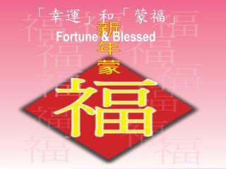 「幸運」和「蒙福」 Fortune & Blessed