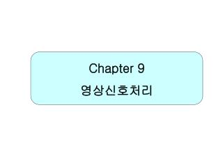 Chapter 9 영상신호처리