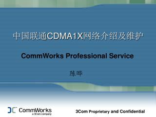 中国联通 CDMA1X 网络介绍及维护