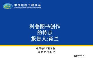 中国电机工程学会 科 普 工 作 会 议