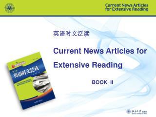 英语时文泛读 Current News Articles for Extensive Reading