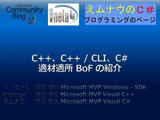 C++ ? C++ / CLI ? C#  ???? BoF  ???