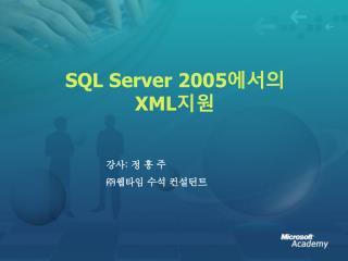 SQL Server 2005 에서의  XML 지원