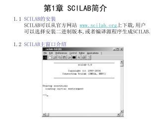 1.1  SCILAB 的安装 SCILAB 可以从官方网站  scilab 上下载 , 用户     可以选择安装二进制版本 , 或者编译源程序生成 SCILAB 。