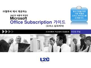 Office Subscription 가이드