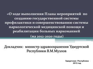 Удмуртская  Республика 2013 год
