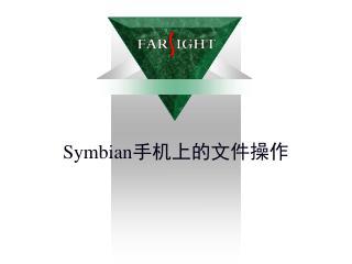 Symbian 手机上的文件操作