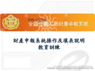 財產申報系統操作及填表說明 教育訓練