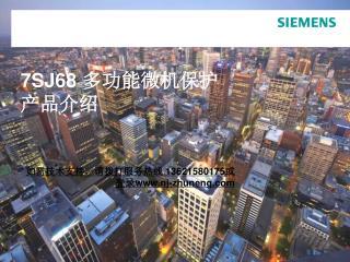 7SJ68  多功能微机保护 产品介绍