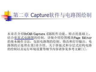 第二章  Capture 软件与电路图绘制