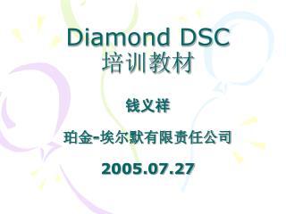 Diamond DSC 培训教材 钱义祥 珀金 - 埃尔默有限责任公司 2005.07.27