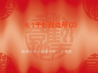 8.1 平行四边形 (2)