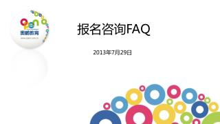 报名咨询 FAQ