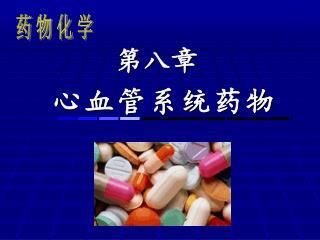 第八章 心 血 管 系 统 药 物