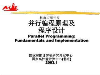 机群应用开发 并行编程原理及 程序设计 Parallel Programming:  Fundamentals and Implementation