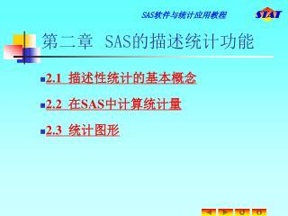 第二章 SAS 的描述统计功能