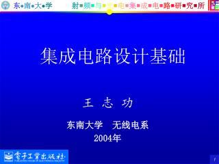王 志 功 东南大学  无线电系 200 4 年