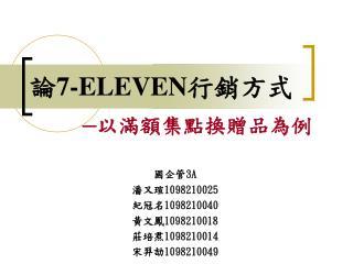 論 7-ELEVEN 行銷方式