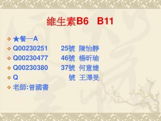 維生素 B6   B11