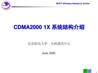 CDMA2000 1X  系统结构介绍