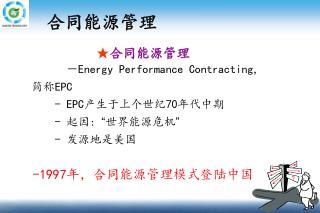 合同能源管理