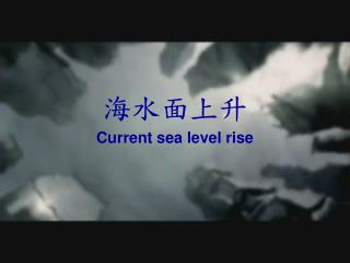 海水面上升 Current sea level rise