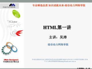 HTML 第一讲