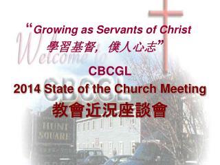 """ Growing as Servants of Christ 學習基督 ,  僕人心志 """