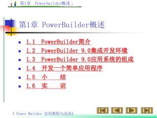 第 1 章  PowerBuilder 概述