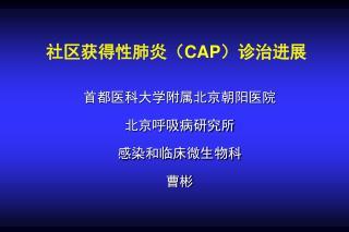 社区获得性肺炎( CAP )诊治进展