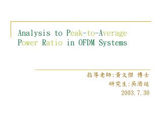 Analysis to P eak - to -A verage  P ower  R atio  in OFDM Systems