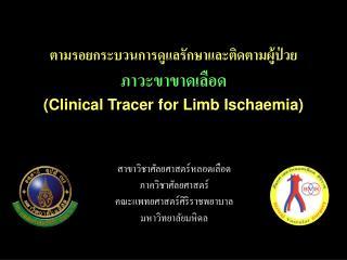 ตามรอยกระบวนการดูแลรักษาและติดตามผู้ป่วย ภาวะขาขาดเลือด (Clinical Tracer for Limb Ischaemia)