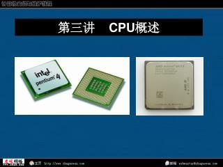 第三讲     CPU 概述