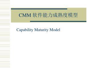 CMM  软件能力成熟度模型