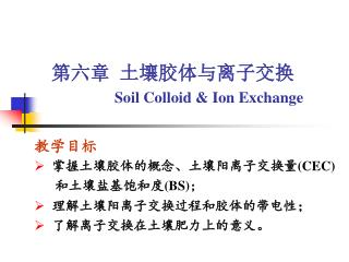 ???  ????????? Soil Colloid & Ion Exchange