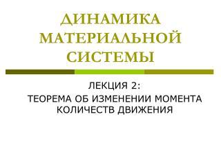 ДИНАМИКА МАТЕРИАЛЬНОЙ СИСТЕМЫ