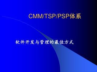 CMM/TSP/PSP 体系