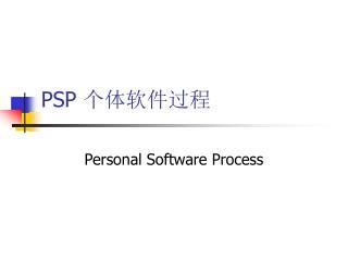 PSP  个体软件过程