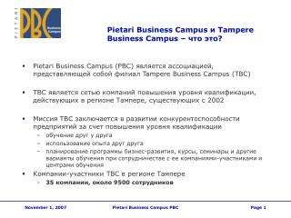 Pietari Business Campus  и  Tampere Business Campus –  что это ?