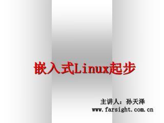 嵌入式 Linux 起步