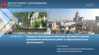 Н.А. Юренко, заместитель руководителя Департамента образования города Москвы