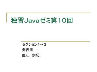 独習Javaゼミ第10回