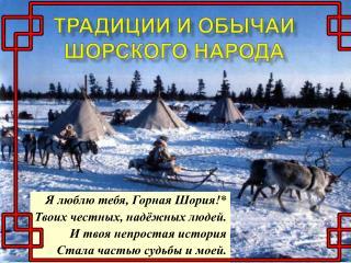 Традиции и обычаи  шорского  народа