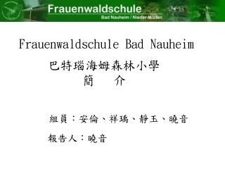 Frauenwaldschule Bad Nauheim