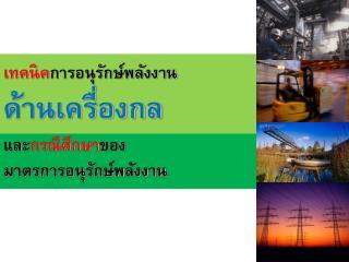 เทคนิค การอนุรักษ์พลังงาน ด้านเครื่องกล และ กรณีศึกษา ของ มาตรการอนุรักษ์พลังงาน