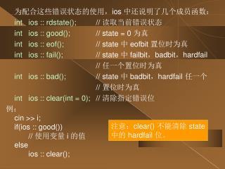 为配合这些错误状态的使用, ios  中还说明了几个成员函数: intios :: rdstate(); //  读取当前错误状态