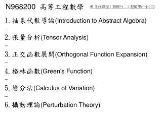 N968200  高等工程數學