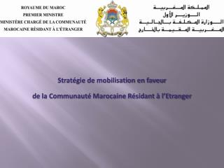Stratégie de mobilisation en faveur  de la Communauté Marocaine Résidant à l'Etranger